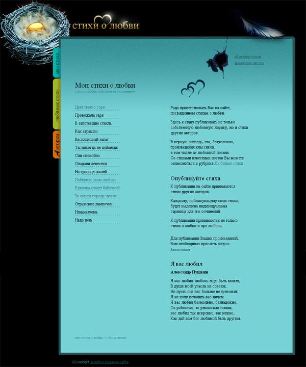Дизайн сайта стихи о любви стихи про